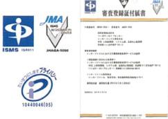 外部認証による品質保証ISMS取得
