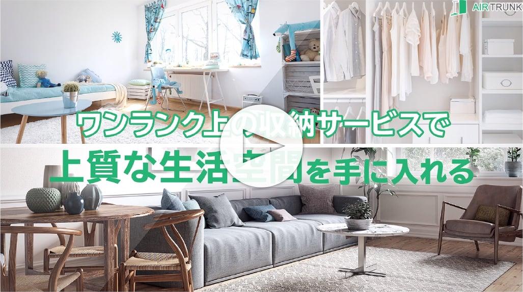 エアトランクサービス紹介動画