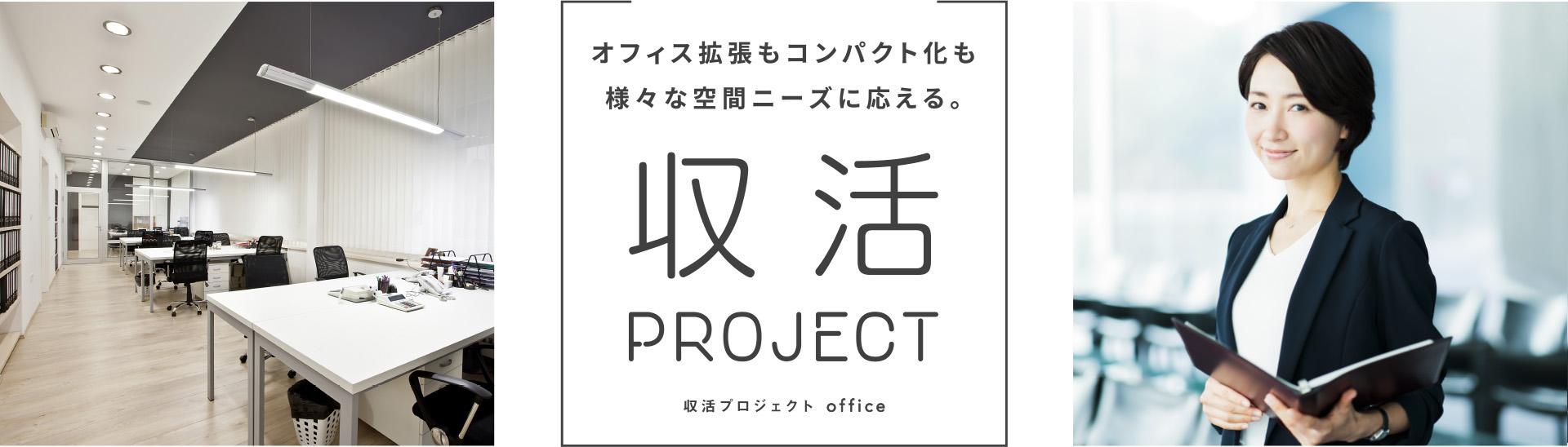 収活プロジェクト